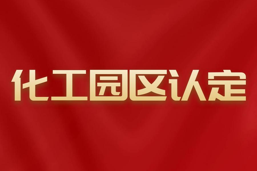 安徽省化工章鱼直播官网(第一批)名单公示