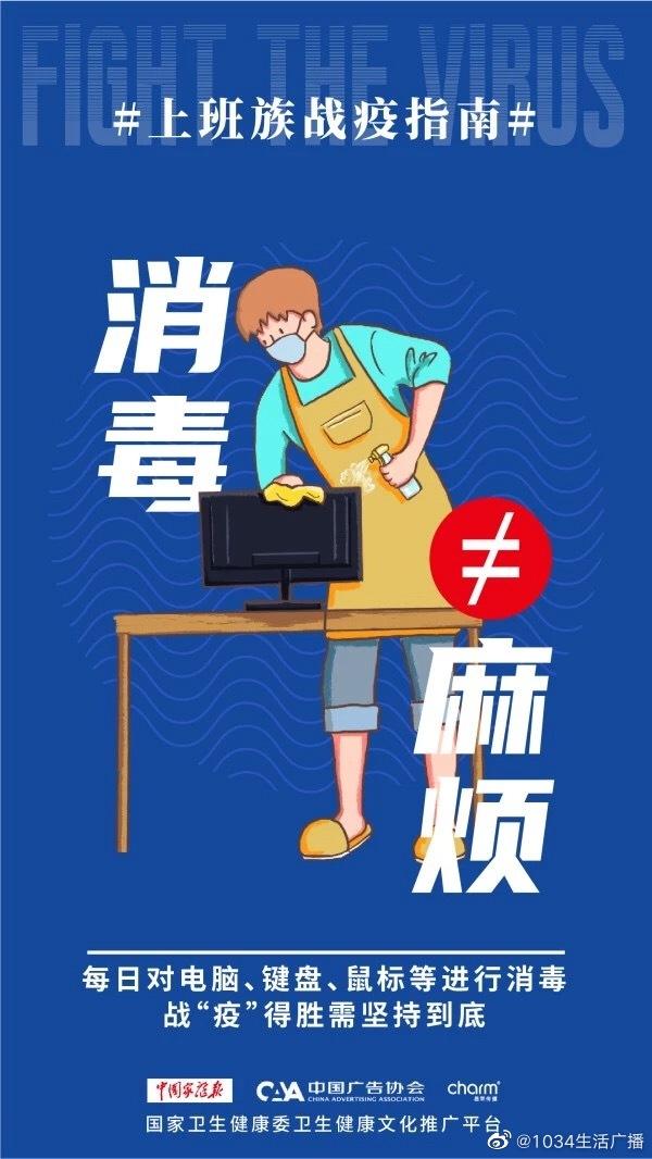 北京思路智园科技有限公司下发《新型肺炎防控手册》