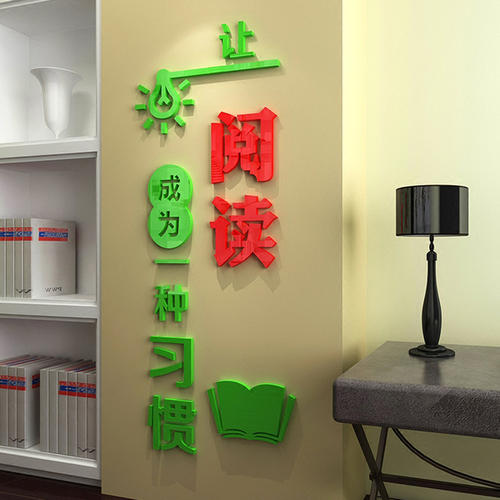 北京思路智园科技有限公司建立图书角
