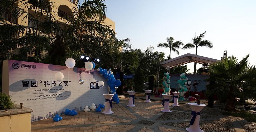 智园科技首次亮相2018章鱼直播官网论坛