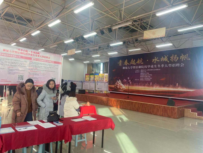 北京思路智园科技有限公司参加聊城大学冬季大型招聘会