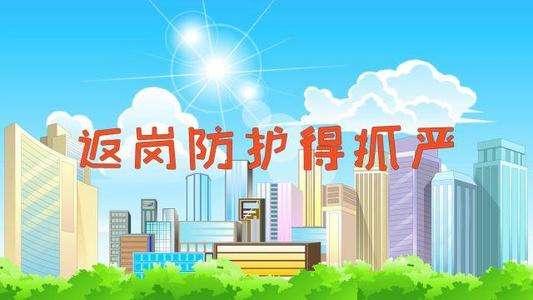 北京思路智园科技有限公司顺利通过现场复工验收