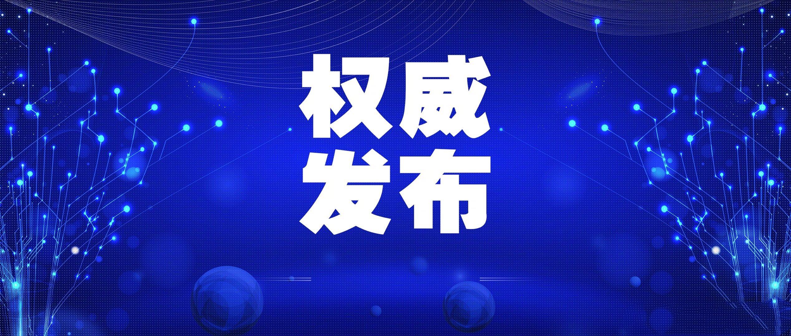 北京思路智园科技有限公司响应国家号召——延期复工