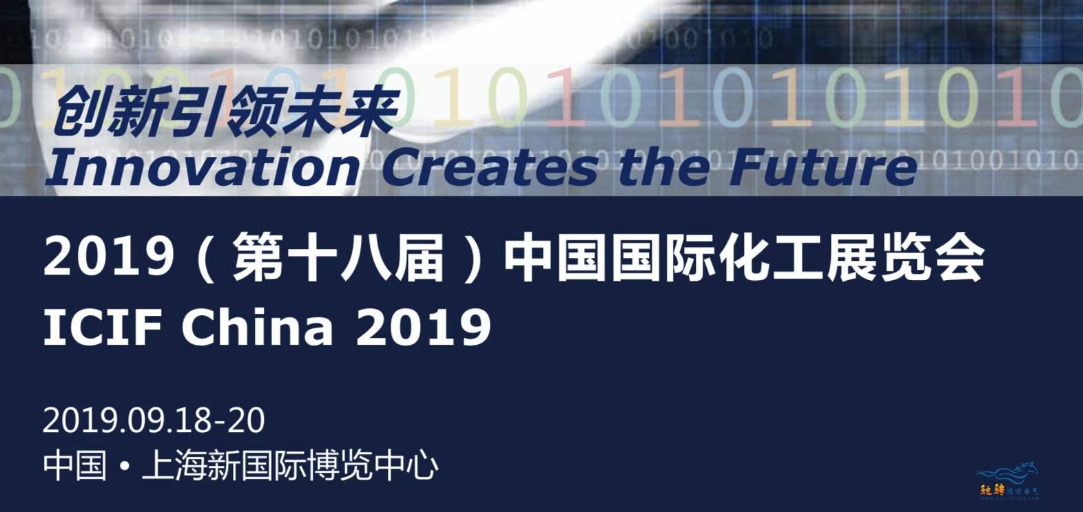 北京思路智园科技有限公司参加2019中国国际化工展览会