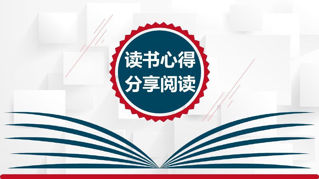 """北京思路智园科技有限公司开展""""读书月""""活动"""