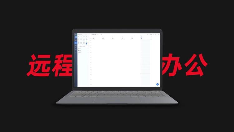 北京思路智园科技有限公司远程办公首次线上会议圆满结束