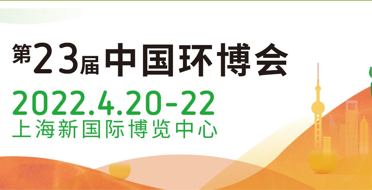 公司参加上海环博会及 国际物联网展