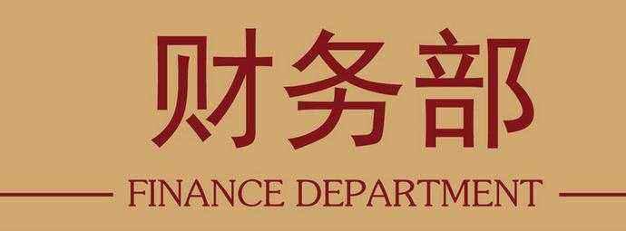 智园科技举办首届财务人员岗位技能大赛